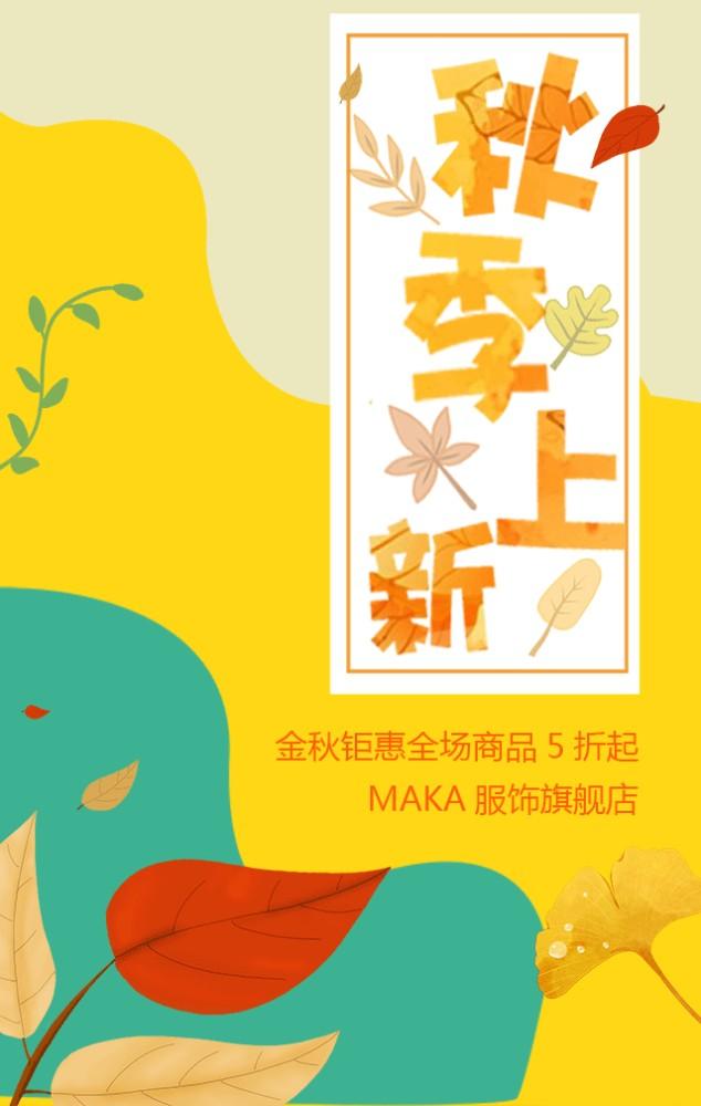卡通手绘插画设计风格商家秋季新品发布活动主题模板
