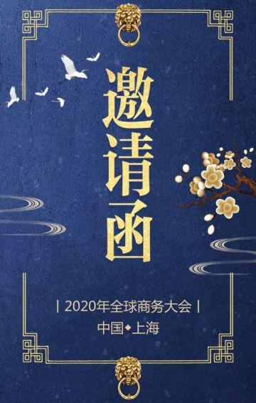 高端蓝色中国风邀请函商务会议品鉴会