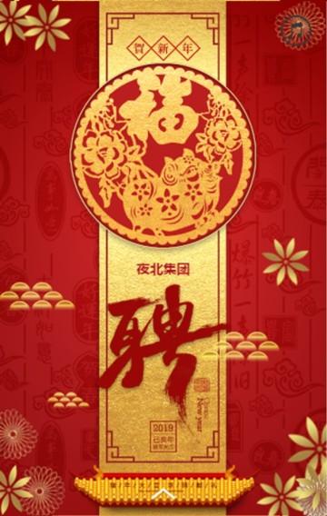 春节新年中国风企业招聘人才招聘新年招聘春节招聘红色大气新春招聘通用H5模板