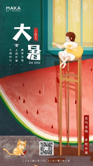卡通清新互联网企业大暑节气通知宣传海报