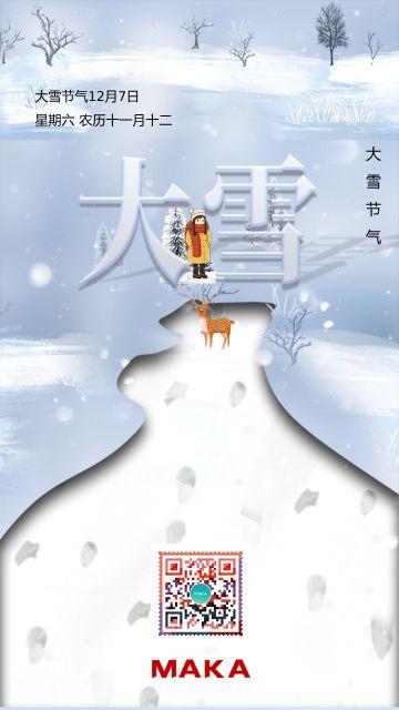 24节气之大雪节气海报