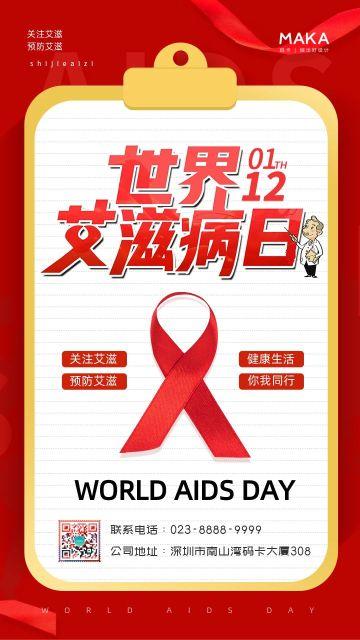 红色简约风格世界艾滋病日预防科普宣传海报