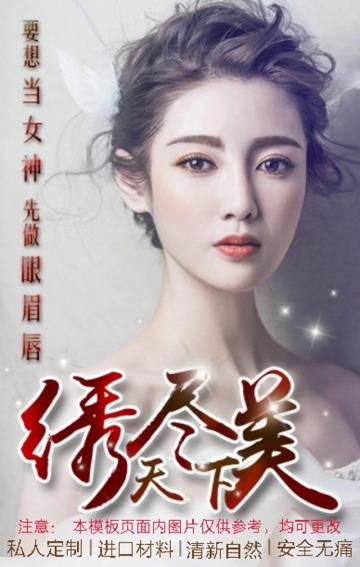 美容 化妆 纹绣  韩式半永久定妆  韩式定妆 眉 唇 眼线