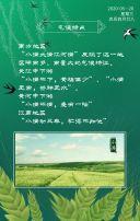 绿色清新小满节日宣传翻页H5
