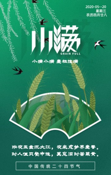 绿色清新插画设计风格中国传统二十四节气小满习俗宣传H5