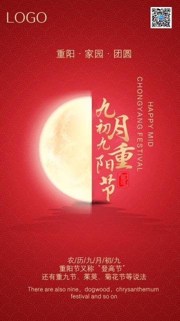 怀旧复古红色重阳节金融企业宣传海报