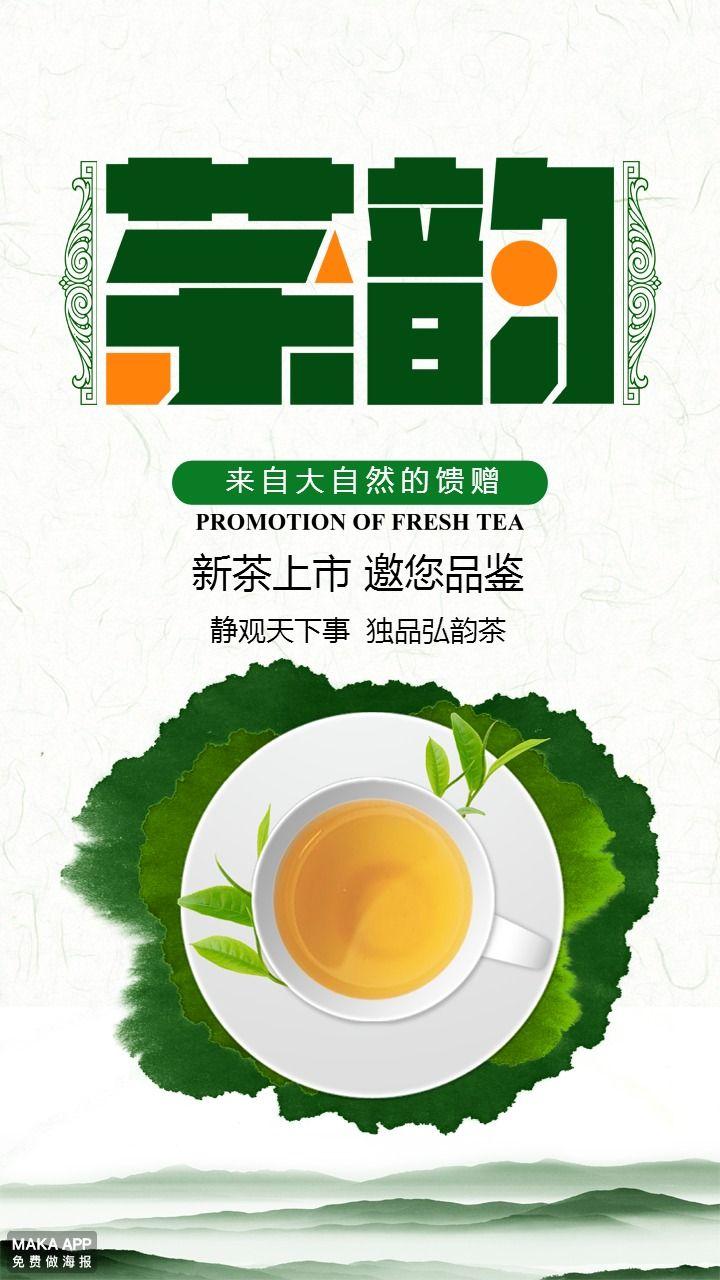 茶叶店促销宣传活动