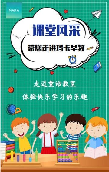 草绿色卡通插画风早教课堂风采教育培训宣传H5