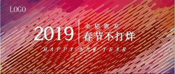 2019新年不打烊除夕春节商家促销时尚炫酷公众号首图