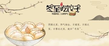 米黄色复古中国风冬至节气日签公众号首图
