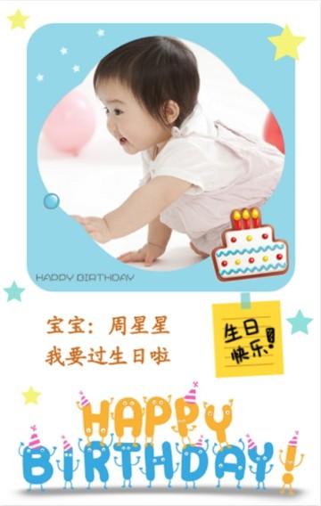 生日快乐,贺卡,祝福,邀请函,生日会,宝宝