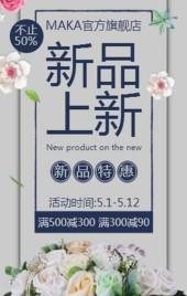 清新时尚简约高端商务新品上新促销宣传h5