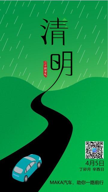 清明节简约清新风汽车产品促销宣传海报
