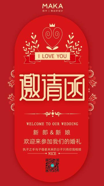 红色大气婚礼邀请函结婚请柬