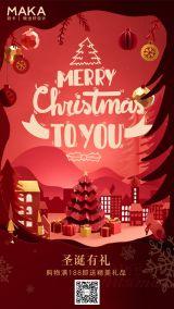 红色创意简约圣诞节促销海报