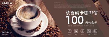 高端时尚大气创意咖啡优惠券