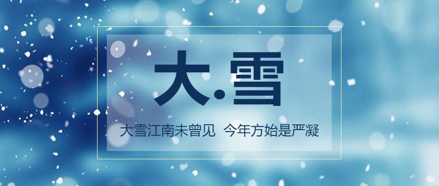 蓝色简约浪漫大雪节气日签公众号首图
