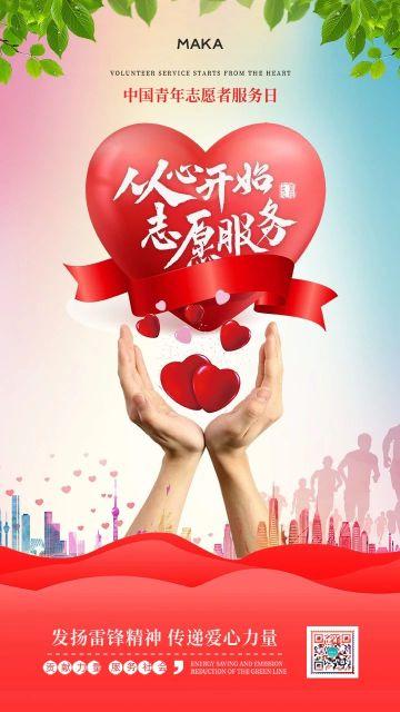 红色简约风格中国青年志愿者服务日公益宣传手机海报