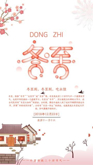 粉色清新文艺冬至节气日签手机海报