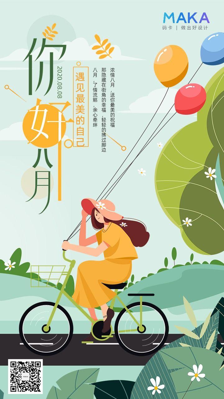 卡通手绘风格八月你好心情日签宣传海报