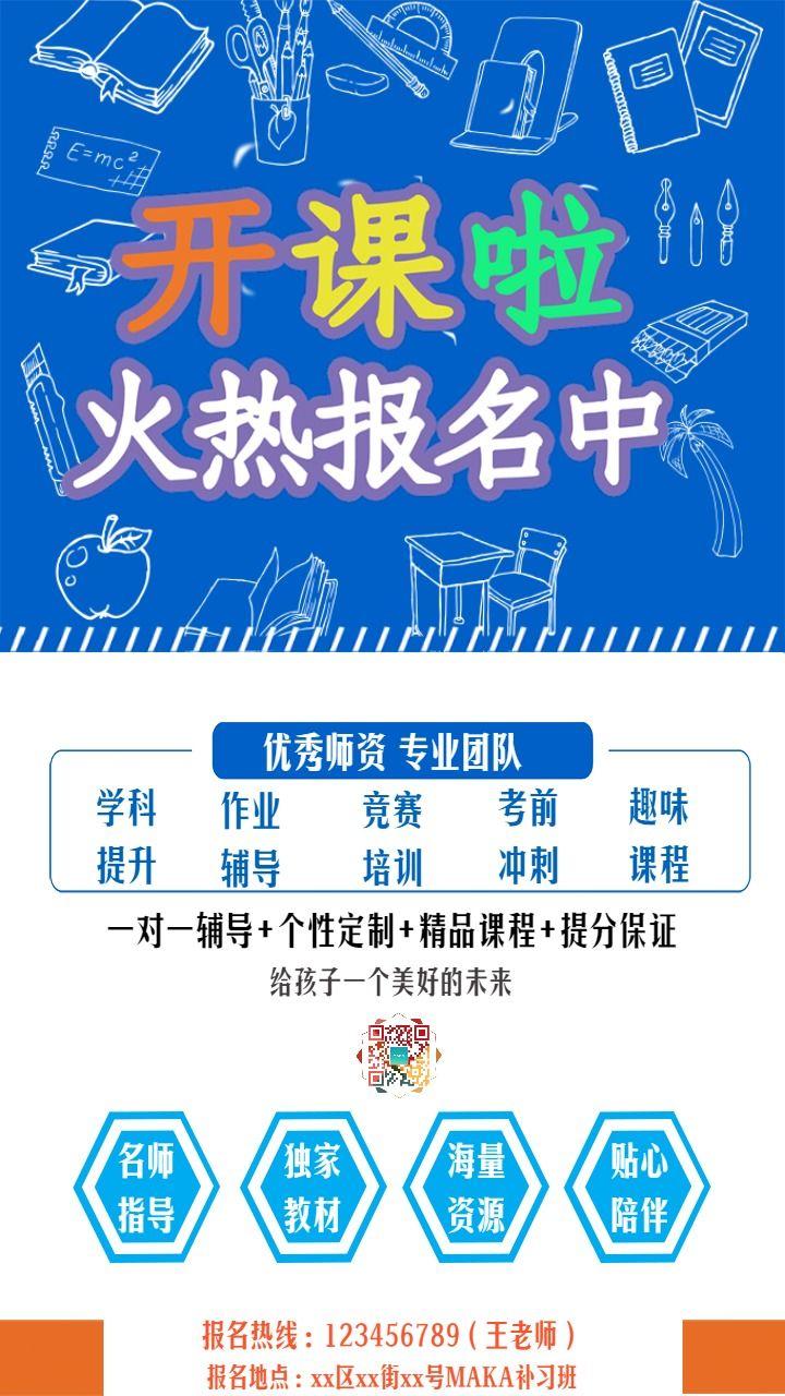简约清新蓝色白色教育培训招生宣传海报