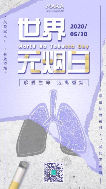 紫色扁平世界无烟日节日宣传手机海报