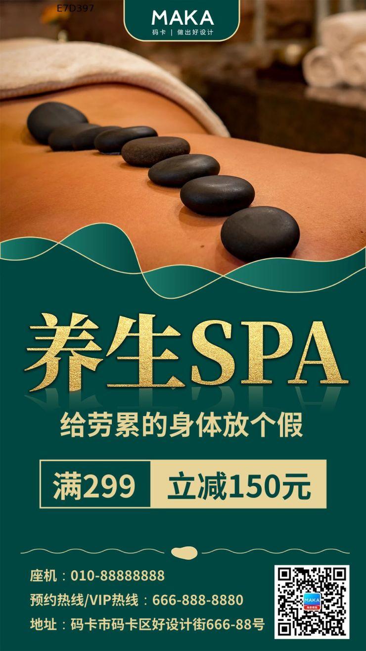 足浴按摩养生spa宣传海报