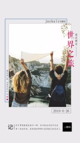 【相册集22】小清新个人相册情侣相册日系旅游旅行摄影展示通用