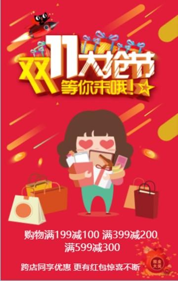 双十一、双十一活动、双十一促销、双十一商家促销、双十一购物节、双十一购物大促销
