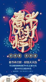 春节不打烊 商家企业新年不放假通知 全行业通用海报