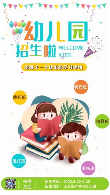 白色简约卡通幼儿园招生促销活动/课程介绍海报
