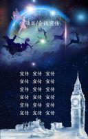 圣诞节唯美梦幻会议产品项目宣传