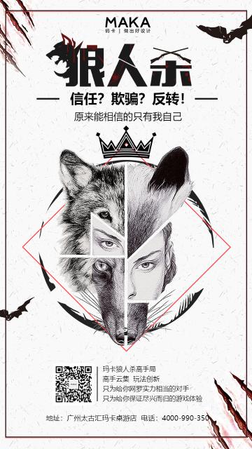 文化娱乐行业简洁大气风格桌游店狼人杀主题优惠活动宣传海报