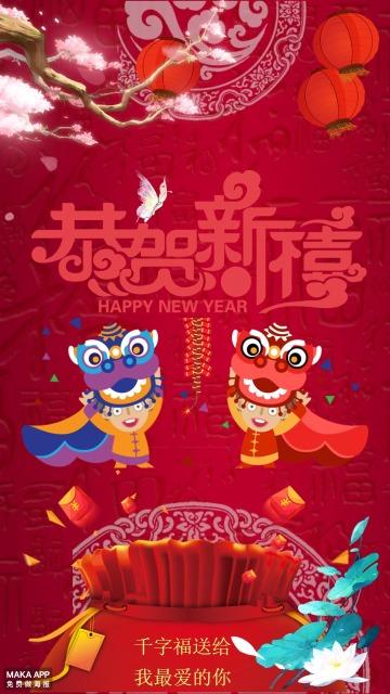 千字福新年祝福贺卡