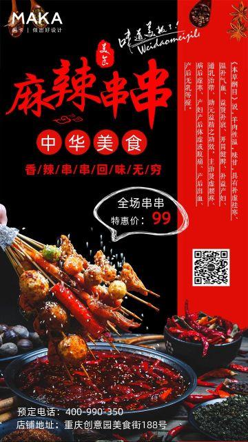 简约精美餐饮促销活动麻辣烫串串宣传手机海报