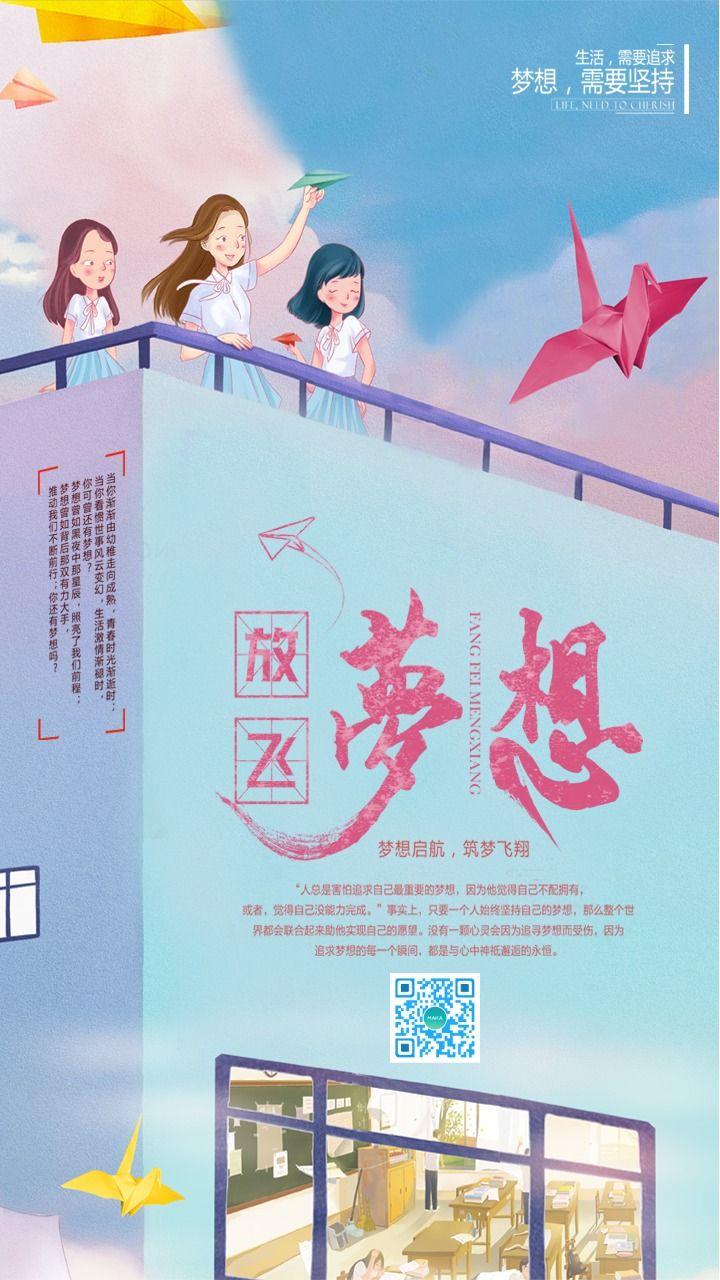 手绘开学季励志海报宣传介绍展示