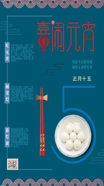 中国风文艺清新绿色元宵节祝福宣传推广海报