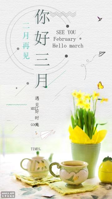 清新文艺你好三月日签海报模板