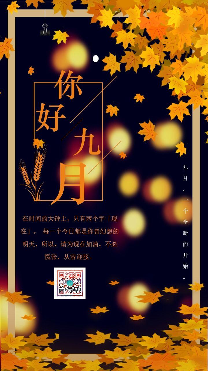 黄色清新文艺你好九月励志宣言海报