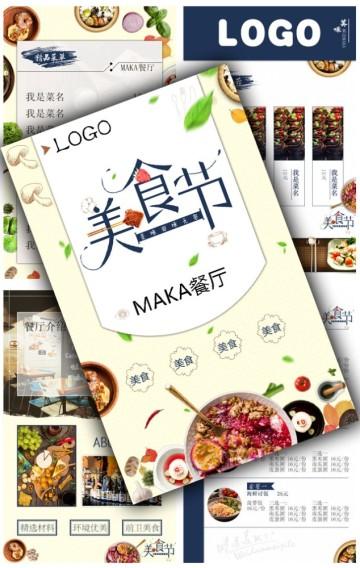 餐饮 餐厅 美食宣传模版
