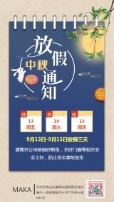 简单大气中秋节放假通知宣传海报模板
