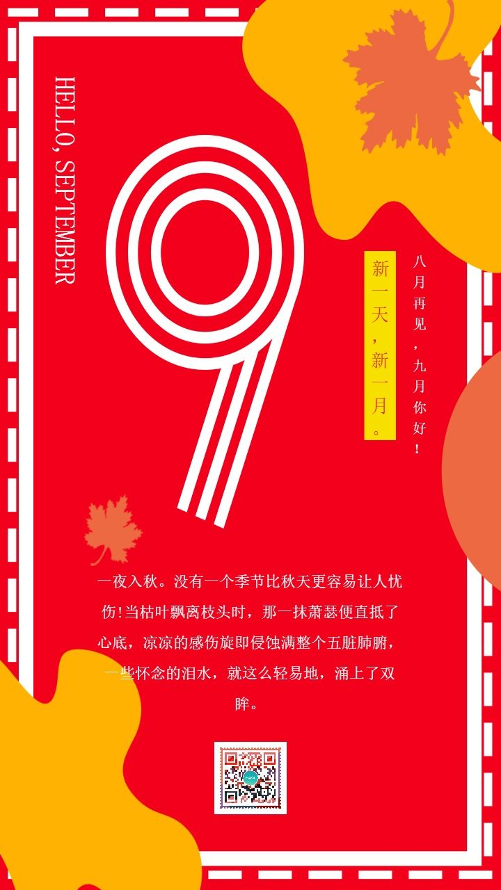 红色简约大气你好九月宣言 个人励志宣言海报