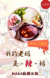 川菜 火锅  辣样年华 美食促销