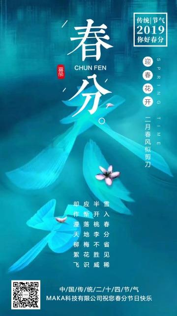 蓝色春分二十四节气简约创意海报