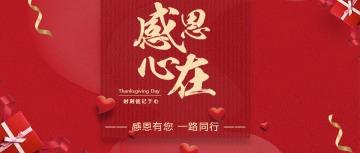 红色喜庆感恩节微信公众号封面大图