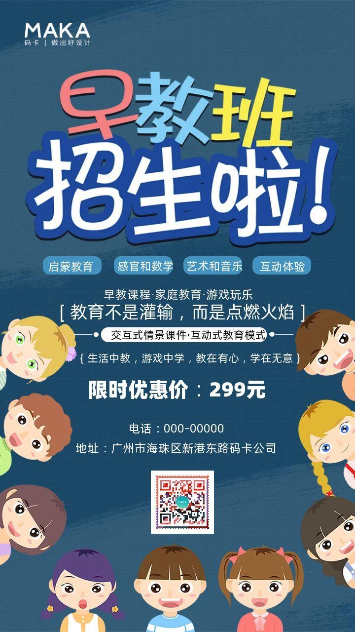 蓝色卡通扁平风启蒙早教系列教育行业招生促销宣传海报
