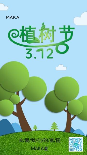 植树节简约活动宣传海报