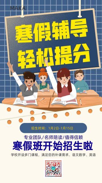 蓝色卡通手绘中小学辅导招生寒假班轻松提分辅导手机宣传海报
