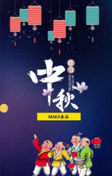 中秋节促销宣传推广