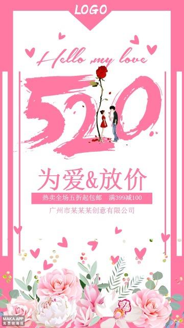 520粉色情人节海报产品促销公司活动产品打折促销节日活动
